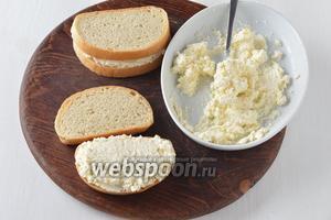 Каждый кусочек хлеба (батона) смазать толстым слоем творожной начинки. Накрыть сверху вторым кускам хлеба.