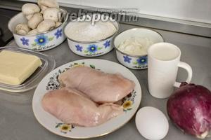 Прежде всего нужно подготовить ингредиенты: отмерить 200 г муки, по 150 г сметаны и сливок, 130 г сливочного масла, тщательно промыть куриное филе и куриное яйцо, почистить и помыть шампиньоны, натереть на тёрке 250 г твёрдого сыра.