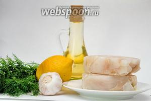 Подготовим необходимые ингредиенты: лимон, масло, перец, соль, рыбу, укроп, чеснок. Филе трески тщательно промываем и обсушиваем бумажными полотенцами.