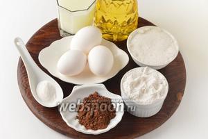 Для работы нам понадобится кефир, мука, сахар, подсолнечное масло, яйца, какао, сода, разрыхлитель, соль.