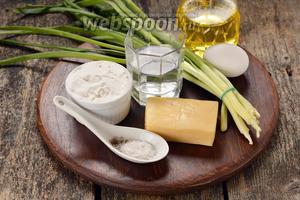 Для работы нам понадобится твёрдый сыр, яйца, зелёный лук, подсолнечное масло, соль, чёрный молотый перец, мука.