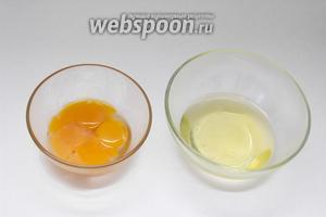 Аккуратно отделяем 4 белка от желтков. В белки не должно попасть ни капли желтка, воды или жира, иначе они будут плохо взбиваться.