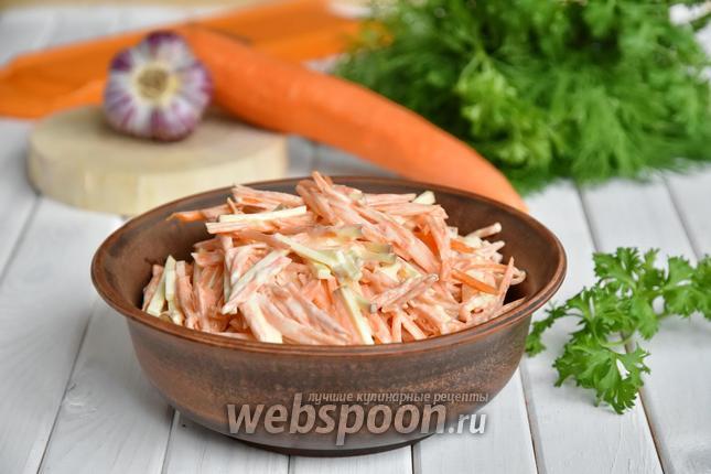 Фото Салат из моркови и плавленного колбасного сыра