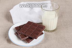 Для приготовления соуса потребуется молоко коровье и тёмный шоколад (можно заменить на горький). 150 мл молока довести до кипения.