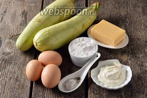 Для работы нам понадобятся кабачки, твёрдый сыр, сметана, пшеничная мука, соль, чёрный молотый перец, яйца, сливочное масло.