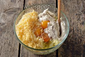 Добавить к кабачками 3 яичных желтка, 3 ст. л. муки, 3 ст. л. сметаны, натёртый на средней тёрке сыр 150 г, 1,5 ч. л. соли, чёрный молотый перец 0,3 ч. л. Перемешать.