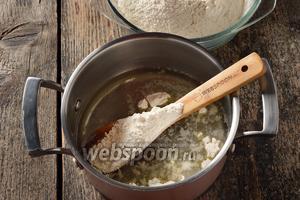 Снять с огня. В горячую жидкость порциями, перемешивая ложкой, всыпать просеянную муку 300 г.
