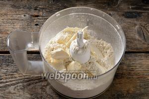 В чашу кухонного комбайна (насадка металлический нож) просеять пшеничную муку 240 г, нарезать кусочками холодное сливочное масло 125 г.