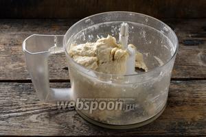Включить комбайн ещё на несколько секунд, чтобы тесто  только собралось в ком (не месить!).