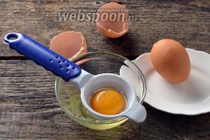У 2 яиц отделить белки от желтков. Лучший способ — сразу взвесить отделённые белки и взвесить количество сахара, в 2 раза большее по весу, чем белки.