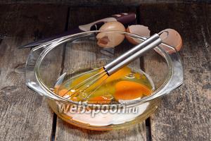 3 яйца взбить венчиком. По желанию на этом этапе к яйцам можно добавить по щепотке соли, чёрного молотого перца и любимых специй.