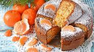 Фото рецепта Шарлотка с мандаринами