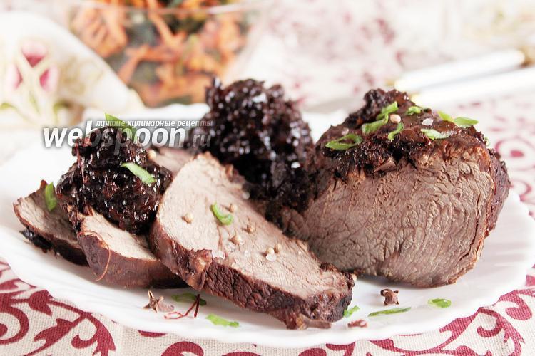 Фото Говядина с черносливом в духовке в фольге