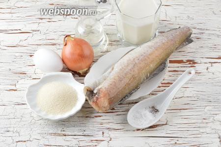 Для работы нам понадобится минтай, лук, яйцо, манная крупа, соль, чёрный молотый перец, подсолнечное масло, молоко.