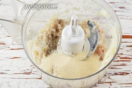 Добавить 50 мл молока, 1 яйцо, манную крупу (50 г), соль (0,5 ч. л.), чёрный молотый перец (0,1 ч. л.). Ещё раз включить комбайн до образования однородной массы.