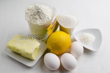 Приготовим сначала тесто. Для этого нужно взять масло сливочное, сахар, яйца, лимон, ванильный сахар, соль, муку, разрыхлитель.