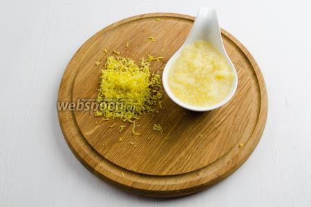 Крупный лимон (1 штуку) вымыть, просушить. Снять цедру с помощью тёрки. Отделить мякоть. Пюрировать её.