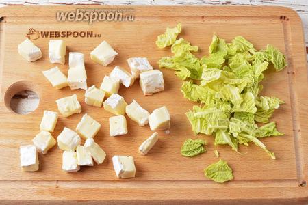 Сыр Бри (35 г) нарезать небольшими кусочками. Савойскую капусту (15 г) промыть, порвать руками на маленькие кусочки.