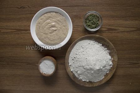 Подготовить продукты: закваску, муку, сушёную зелень и соль. Закваска должна быть комнатной температуры.