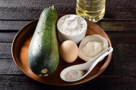 Для работы нам понадобится цукини, мука, яйца, сметана, соль, чёрный молотый перец, подсолнечное масло.