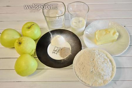 Подготовить продукты по списку: яблоки, муку, молоко, сливочное масло, яйца, сахар, разрыхлитель, молотый имбирь, корицу молотую и тростниковый сахар (можно использовать и обычный сахар).