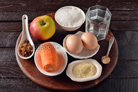 Для работы нам понадобится рис, вода, яблоки, морковь, сахар, ванильный сахар, молотая корица, яйца, сливочное масло, изюм.