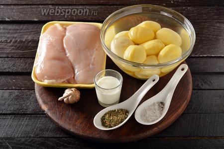Для работы нам понадобится мясо курицы (куриное филе), картофель, молоко, чеснок, соль, чёрный молотый перец, натуральная приправа для картошки и курицы.