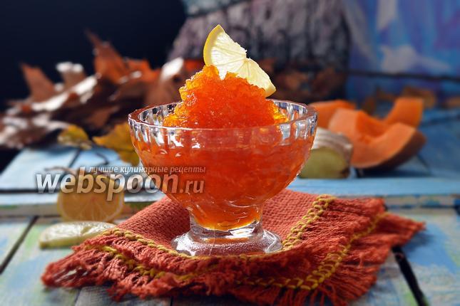 Рецепт Варенье из тыквы с лимоном и имбирём