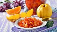 Фото рецепта Варенье из айвы с апельсином