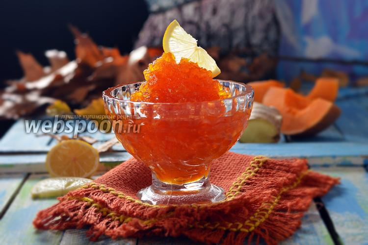 Фото Варенье из тыквы с лимоном и имбирём