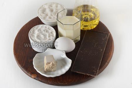 Для работы нам понадобится чёрный шоколад, яйца, мука, сахар, подсолнечное масло, молоко, живые дрожжи, соль.