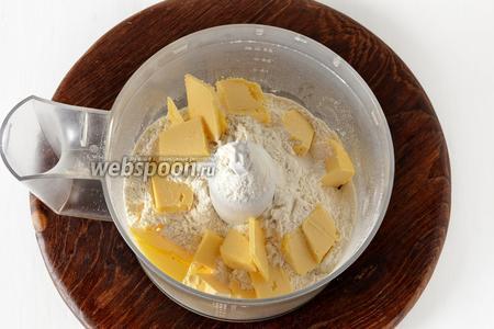 Приготовим тесто. Для этого в чашу кухонного комбайна (насадка металлический нож) просеять 150 грамм муки вместе с разрыхлителем (0,75 ч. л.). Добавить нарезанное кусочками холодное сливочное масло (100 грамм).