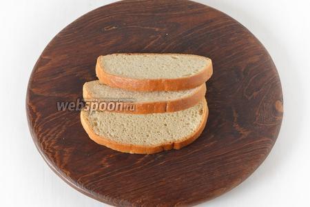 Для работы нам понадобится 1 вчерашний белый батон или хлеб. Лучше использовать батон, который уже нарезан на заводе ломтиками.