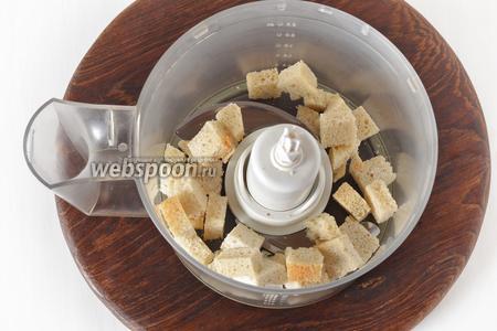Небольшими порциями поместить кубики в чашу кухонного комбайна (насадка металлический нож) или блендера.