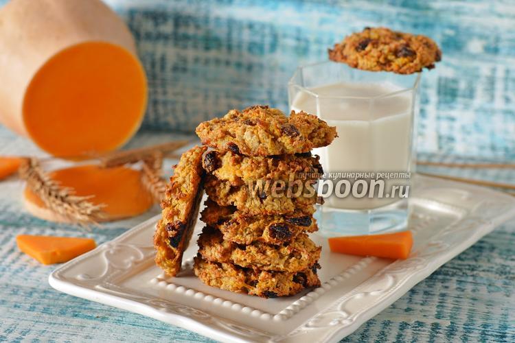 Фото Овсяно-тыквенное печенье без муки