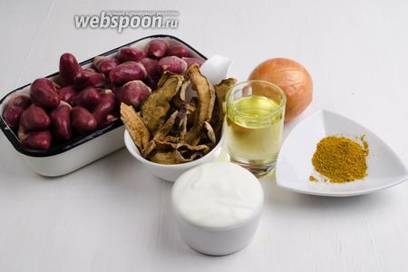 Чтобы приготовить тушеные куриные сердечки с грибами в сметане, необходимо взять: куриные сердечки, сушеные грибы, лук, воду, масло подсолнечное, масло сливочное топленое, карри, мускатный орех, соль.