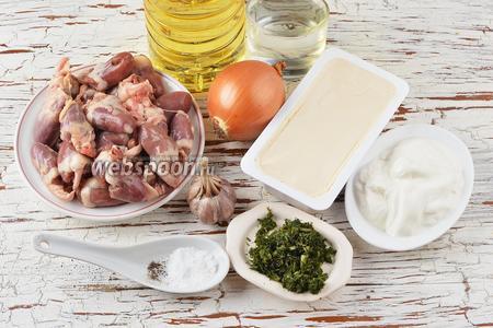 Для работы нам понадобятся куриные сердечки, лук, чеснок, соль, чёрный молотый перец, укроп (у меня замороженный), сметана, плавленый сыр, подсолнечное масло, вода.