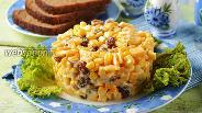 Фото рецепта Салат с кукурузой и изюмом