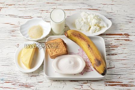 Для работы нам понадобится творог, натуральный йогурт, бананы, сахар, песочное печенье, сливочное масло, желатин.