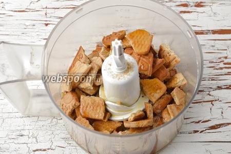 В чаше кухонного комбайна (насадка «металлический нож») соединить 250 граммов печенья (печенье предварительно поломать) и растопленное сливочное масло (120 г).