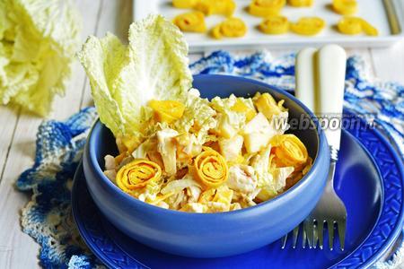 Фото рецепта Салат из пекинской капусты, омлета и курицы