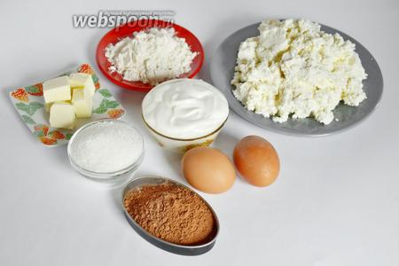 Подготовим продукты: творог, сметану, яйца, какао, сахар, сливочное масло, муку.