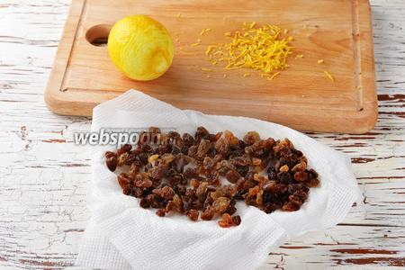 Натереть цедру лимона. Изюм (150-200 г) распарить и выложить на бумажные салфетки для того, чтобы впиталась лишняя жидкость.