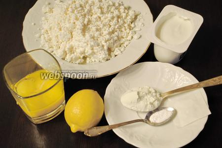 Подготовить продукты: обезжиренный зернистый творог, мягкий обезжиренный творожок, обезжиренное молоко, желтки, сухое обезжиренное молоко, сок лимона, ванилин и сахзам по вкусу. Сахарозаменитель я использовала таблетированный.
