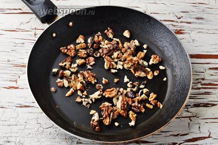 Грецкие орехи (50 г) немного прогреть на горячей сковороде, помешивая. Орехи должны стать слегка румяными.