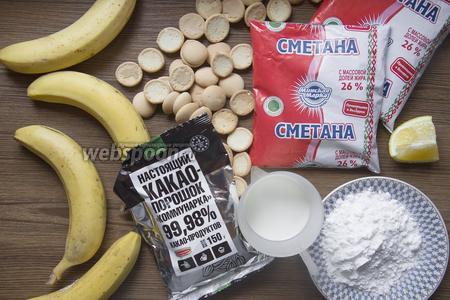 Подготовить продукты. Для сыра: молоко, сметану, лимонный сок. Для десерта: бананы, какао, сахарную пудру, печенье.