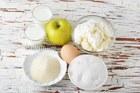 Для работы нам понадобится творог, сахар, молоко, кефир, манная крупа, яйца, яблоки.