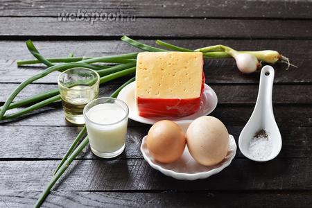 Для работы нам понадобятся яйца, зелёный лук, твёрдый сыр, кефир, подсолнечное масло, соль, чёрный молотый перец.