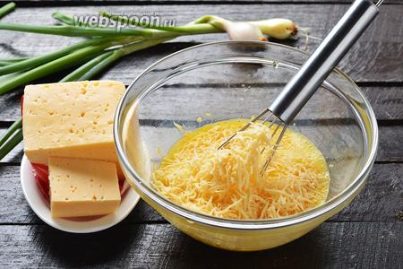 Сыр 30 г натереть на средней тёрке и подмешать в яичную смесь.