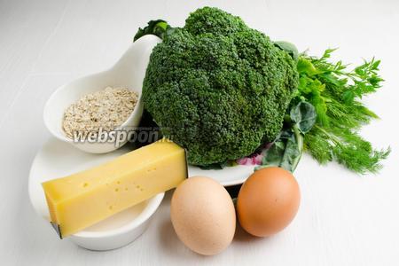 Чтобы приготовить котлеты из капусты, нужно взять брокколи, укроп, петрушку, зеленый лук, чеснок, сыр нежирный, овсяные хлопья, яйца, соль, черный перец, масло подсолнечное, муку для обваливания котлет.